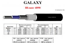 "Шланг GOOD YEAR GALAXY GDY 4890 10mm 13/32"" G8"