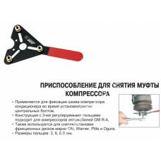Фиксатор шкива компрессора кондиционера (GM R-4)