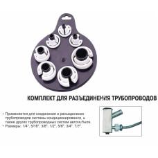 Приспособление для разъединения трубопроводов комплект